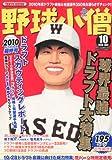 野球小僧 2010年 10月号 [雑誌]