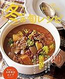 冬の旬レシピ 主婦の友生活シリーズ
