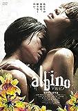 アルビノ [DVD]