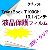 ASUS TransBook T100Chi 10.1インチ 液晶保護フィルム 高光沢 クリア
