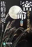 密命 巻之1 新装版 (1) (祥伝社文庫 さ 6-31)
