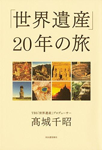 「世界遺産」20年の旅【★電子限定特別カラー版★】の詳細を見る