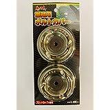 フジ鋼業 業務用ボルトカバー 2個入 70×(7mm/8mm兼用) FD-010