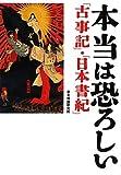 本当は恐ろしい『古事記』・『日本書紀』 (ワニ文庫)