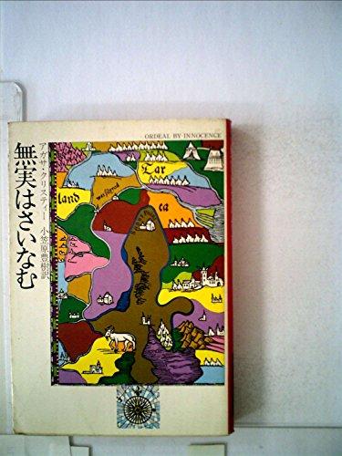 無実はさいなむ (1978年) (ハヤカワ・ミステリ文庫)の詳細を見る