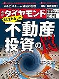 週刊ダイヤモンド 2018年 9/8 号 [雑誌] (まだまだあった不動産投資の罠)