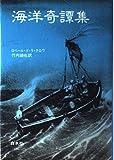 海洋奇譚集