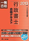 行政書士 合格テキスト 2013年度 (行政書士 一発合格シリーズ)
