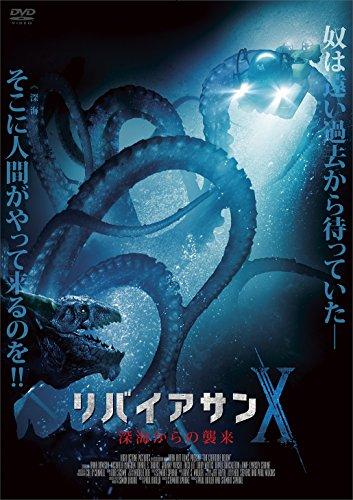 リバイアサンX 深海からの襲来 [DVD] -