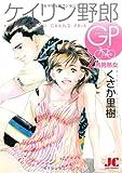 ケイリン野郎GP(グランプリ) 2 (ジュディーコミックス)