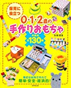 保育に役立つ0・1・2歳の手作りおもちゃ-年齢別全130種
