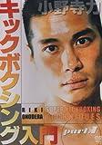 小野寺力 キックボクシング入門 part.1[DVD]