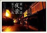 東海道夜景五十三次