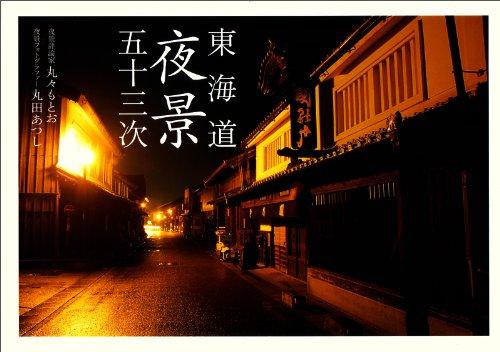 東海道夜景五十三次の詳細を見る