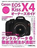 CanonEOS KissX4オーナーズガイド