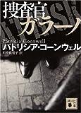 捜査官ガラーノ (講談社文庫)