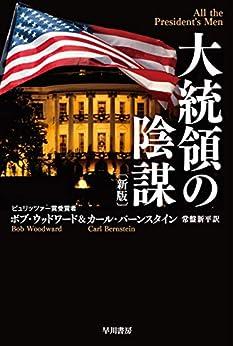 [ボブ ウッドワード, カール バーンスタイン]の大統領の陰謀〔新版〕 (ハヤカワ文庫NF)