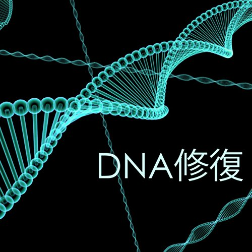 DNA修復 - 癒し系音楽, ソルフェジオ周波数