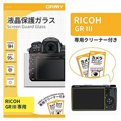 ORMY 液晶保護ガラス 液晶保護フィルム 超薄/高鮮明/硬度9H/ラウンドエッジ加工 (RICOH GR III 用)