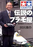 田宮模型をつくった人々 伝説のプラモ屋 (文春文庫) 画像