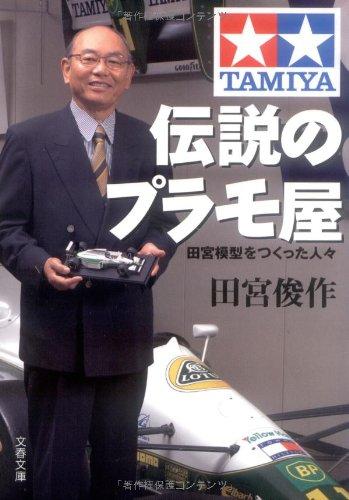 田宮模型をつくった人々 伝説のプラモ屋 (文春文庫)