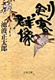 新装版 剣客群像 (文春文庫)