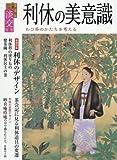 利休の美意識 2017年 01 月号 [雑誌]: 淡交 別冊