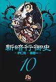 新暗行御史[文庫版]10 (小学館文庫 ヤA 10)