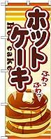 ホットケーキ のぼり SNB-729(受注生産)