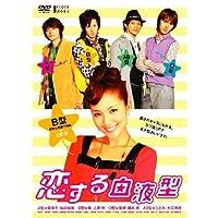 恋する血液型 B型編 [DVD]