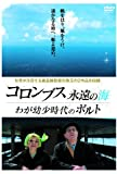 コロンブス永遠の海 / わが幼少時代のポルト [DVD]