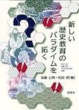 新しい歴史教育のパラダイムを拓く―徹底分析!加藤公明「考える日本史」授業