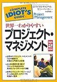 世界一わかりやすいプロジェクト・マネジメント 【第2版】