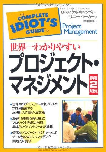 世界一わかりやすいプロジェクト・マネジメント 【第2版】の詳細を見る