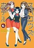 スパロウズホテル (6) (バンブーコミックス 4コマセレクション)