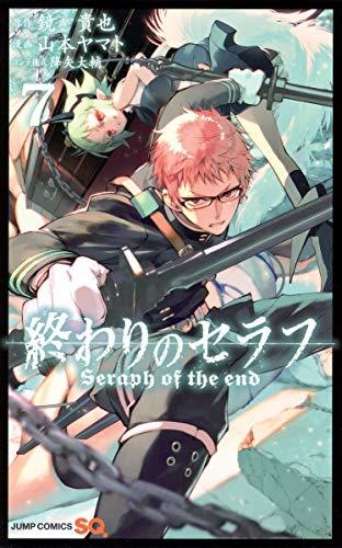 終わりのセラフ 7 (ジャンプコミックス)の詳細を見る