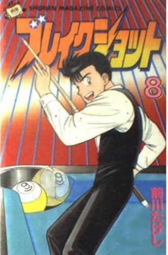 ブレイクショット 8 (少年マガジンコミックス)の詳細を見る