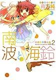 南波と海鈴 2 (百合姫コミックス)