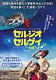 セルジオ&セルゲイ 宇宙からハロー![DVD]