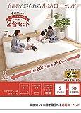 連結ベッド ロータイプ 家族揃って布団で寝られる連結ローベッド ベッドフレームのみ シングル+セミダブル 同色2台セット ファミリー ロースタイル ウォールナット 木製 宮付き コンセント シングル+セミダブル/ウォールナット