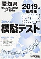 高校入試模擬テスト数学愛知県2019年春受験用