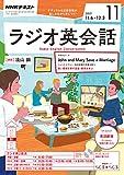 NHKラジオ ラジオ英会話 2017年 11月号 [雑誌] (NHKテキスト)