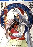 十二月王子〈1〉暗黒宮の少年 (角川文庫―スニーカー文庫)