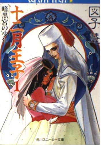 十二月王子〈1〉暗黒宮の少年 (角川文庫―スニーカー文庫)の詳細を見る