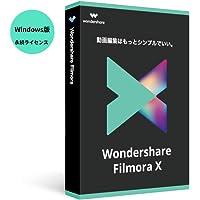 【最新版】Wondershare FilmoraX (Windows版) 動画編集ソフト 永続ライセンス DVDパッケー…