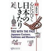 対訳イラスト 心にひびく日本のしきたり (KODANSHA BILINGUAL BOOKS)