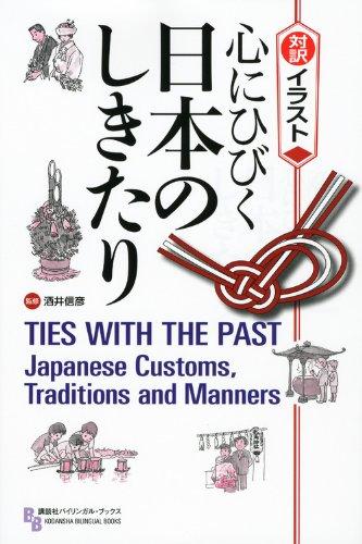 対訳イラスト 心にひびく日本のしきたり (KODANSHA BILINGUAL BOOKS)の詳細を見る