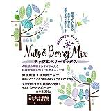misaoyaプレミアム ナッツ & ベリー ミックス Nuts & Berry Mix 250g ミックスナッツ