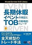 長期休暇イベントの検証とTOBの戦略的トレード (DVD)