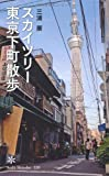 スカイツリー 東京下町散歩 (朝日新書)